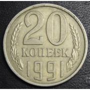20 копеек 1991 год (Л)