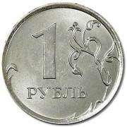 1 рубль 2018 год