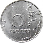 5 рублей 2018 ММД