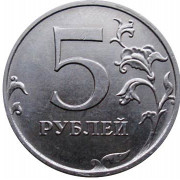 5 рублей 2017 ММД