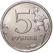 5 рублей 2016 ММД