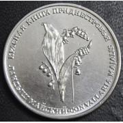 1 рубль  2019 год . Ландыш майский