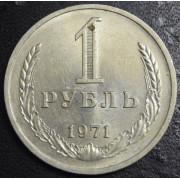 1 рубль 1971 год