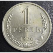 1 рубль 1970 год