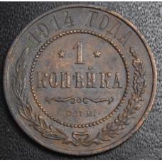 1 копейка 1914 год