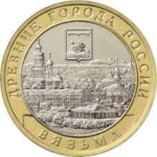 10 рублей   Вязьма  2019 год