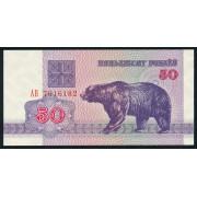 50 рублей 1992 год. Белоруссия