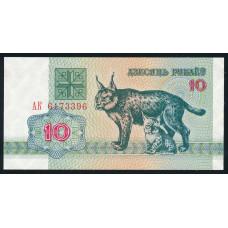 10 рублей 1992 год Белоруссия в интернет магазине Монетабум