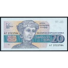 20 лева 1991 год  Болгария в интернет магазине Монетабум