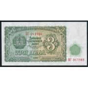 3 лева 1951 год . Болгария