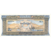 50 риелей  1956-75 год.  Камбоджа