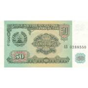 50 рублей 1994  год . Таджикистан