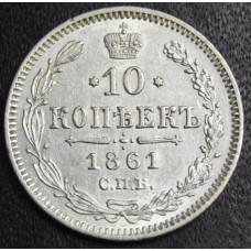 10 копеек 1861 год в интернет магазине Монетабум
