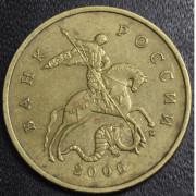 50 копеек 2006  М (немагнитные)