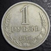 1 рубль 1978 год