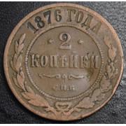 2 копейки 1876 год