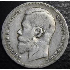 1 рубль 1898 год  (АГ)