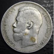 1 рубль 1897 год  ( гурт АГ)