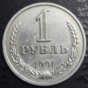 1 рубль 1991 год  (Л)