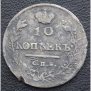 10 копеек 1814 год