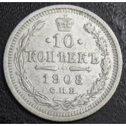 10 копеек 1908  год