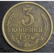 3 копейки 1976 год