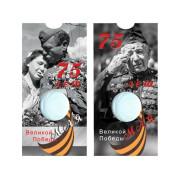 Блистер под монету России 10 рублей 2019 г., 75-летие Победы советского народа в Великой Отечественной войне 1941–1945 гг