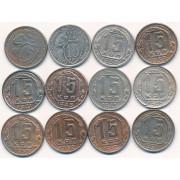 набор 15 копеек 1932-57 г.г