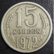 15 копеек 1972 год