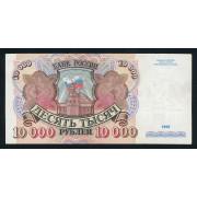 10000 рублей 1992 год .VF