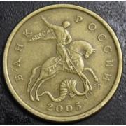50 копеек 2005  СП
