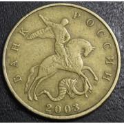 50 копеек 2003 М