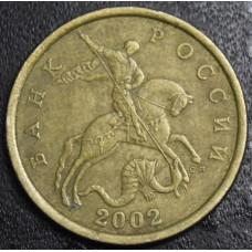 50 копеек 2002  СП