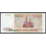 50000 рублей 1993 год .VF-XF