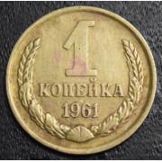 1 копейка 1961 год