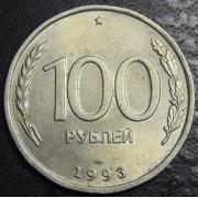 100 рублей  1993 год  ЛМД