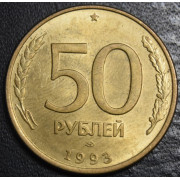 50 рублей 1993 год ЛМД  (магнитная)