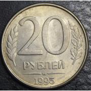 20 рублей 1993 год ММД  (магнитная)