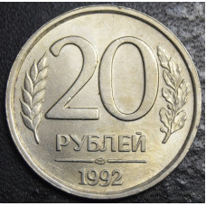 20 рублей 1992 год ЛМД  (немагнитная)