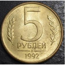 5 рублей  1992 год Л