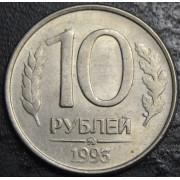 10 рублей 1993 год ММД (магнитная)