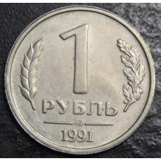 1 рубль  1991 год  ГКЧП