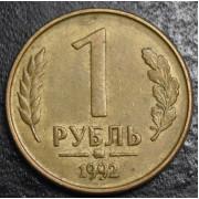 1 рубль  1992 год (ММД)