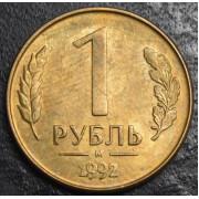 1 рубль 1992 год (М)