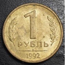 1 рубль  1992 год (Л)