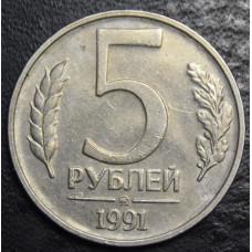 5 рублей  1991 год ММД