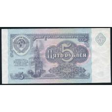 5 рубль 1991 год . UNC