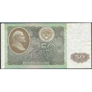 50  рублей 1992 год .XF