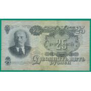 25 рублей 1947г ( 15 лент)