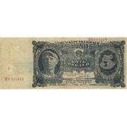 5 рублей 1925 год ( с дефектом)
